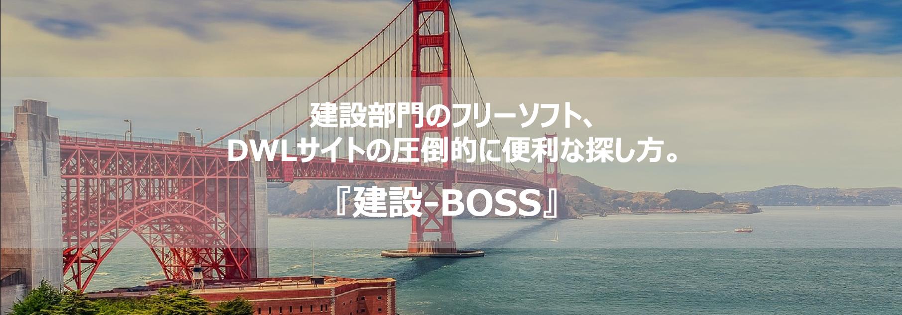 建設部門のフリーソフト『建設-BOSS』